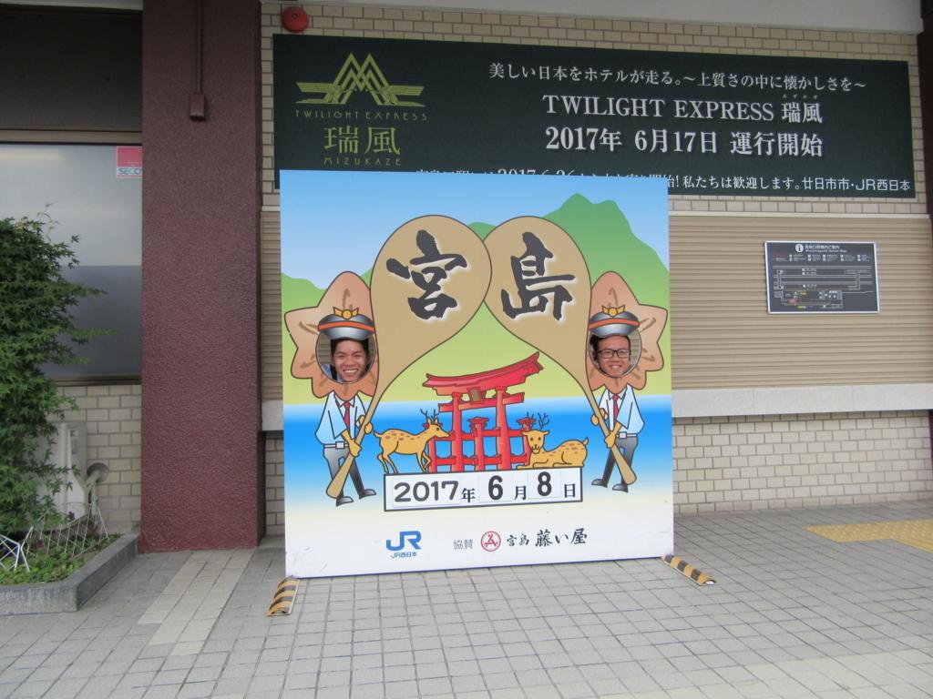 f:id:anabuki-japanese-in-fukuyama:20170613105015j:plain