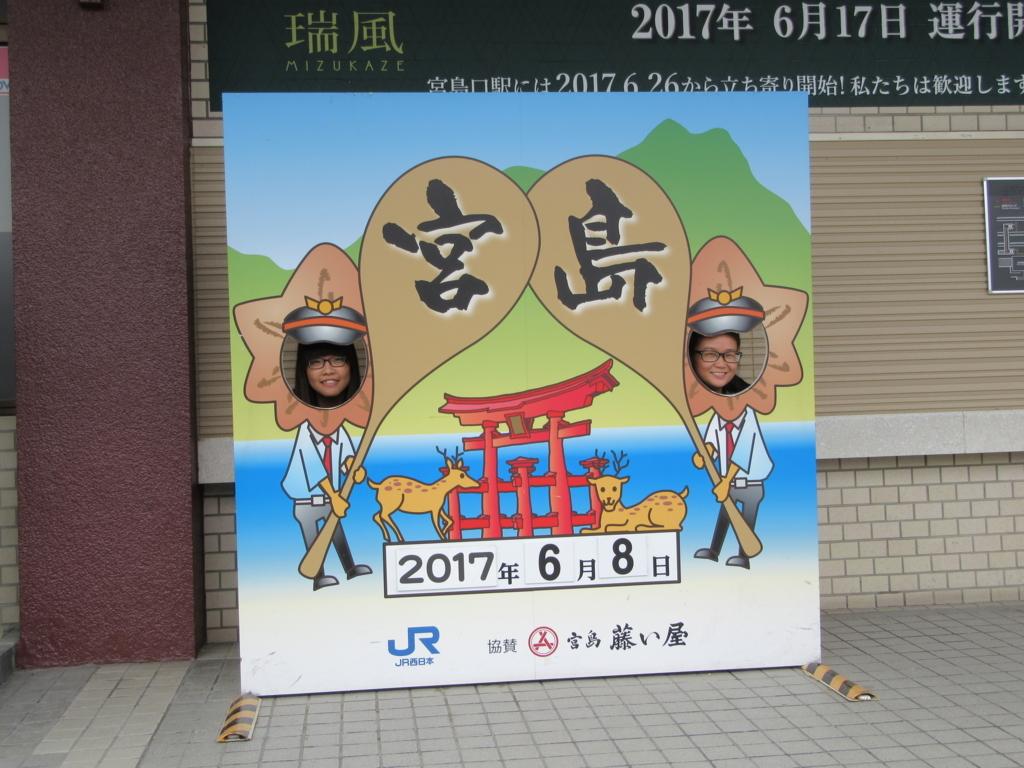 f:id:anabuki-japanese-in-fukuyama:20170613105103j:plain