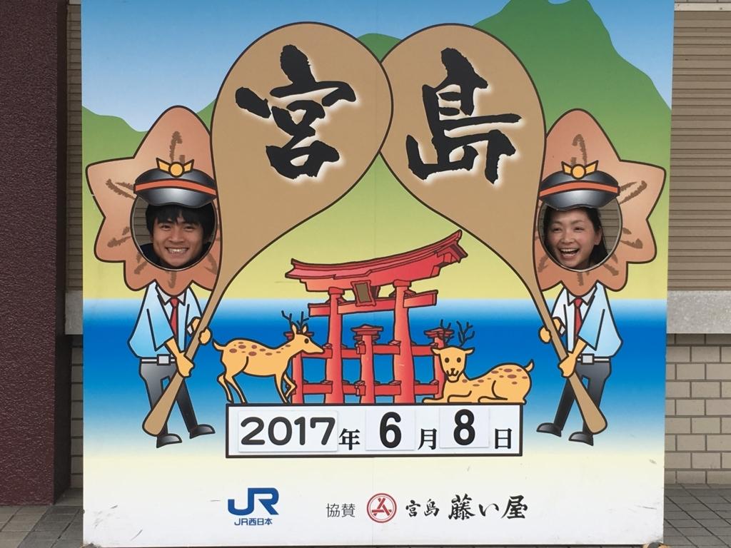 f:id:anabuki-japanese-in-fukuyama:20170613122652j:plain