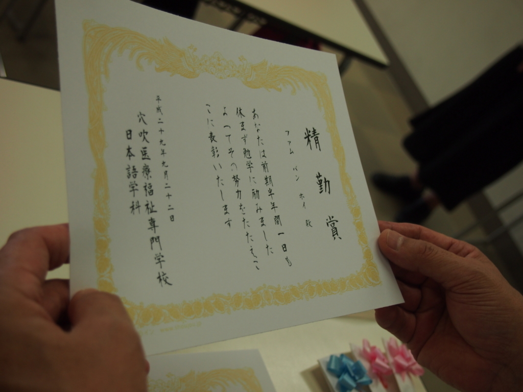 f:id:anabuki-japanese-in-fukuyama:20170925095820j:plain
