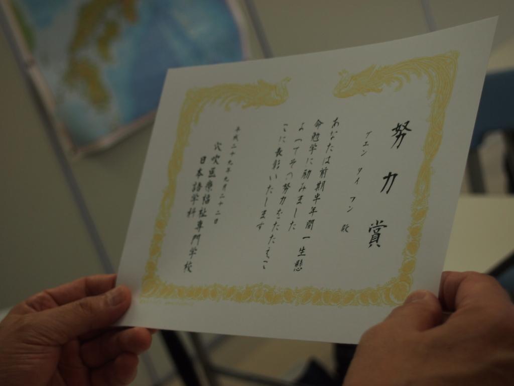 f:id:anabuki-japanese-in-fukuyama:20170925102643j:plain