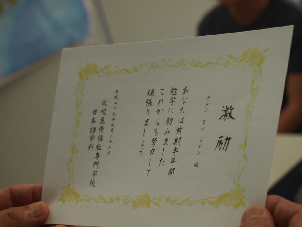 f:id:anabuki-japanese-in-fukuyama:20170925102659j:plain