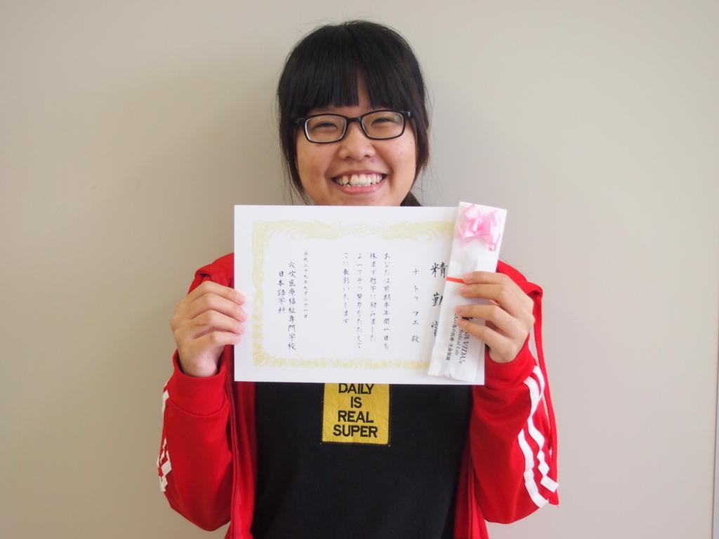 f:id:anabuki-japanese-in-fukuyama:20170925103305j:plain