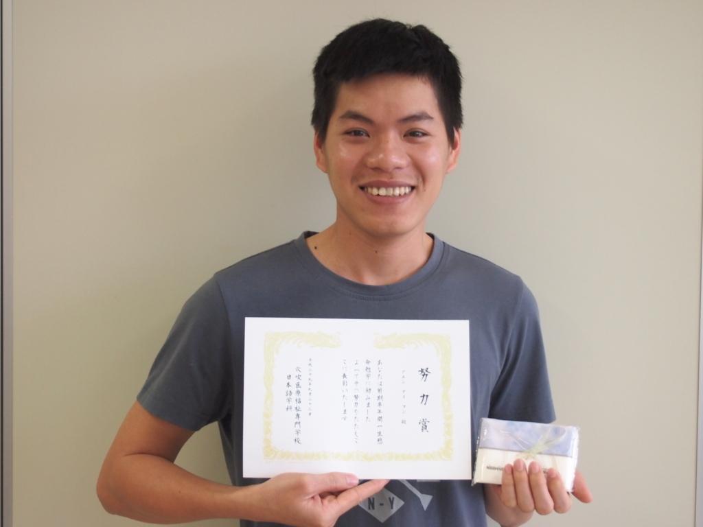 f:id:anabuki-japanese-in-fukuyama:20170925103327j:plain