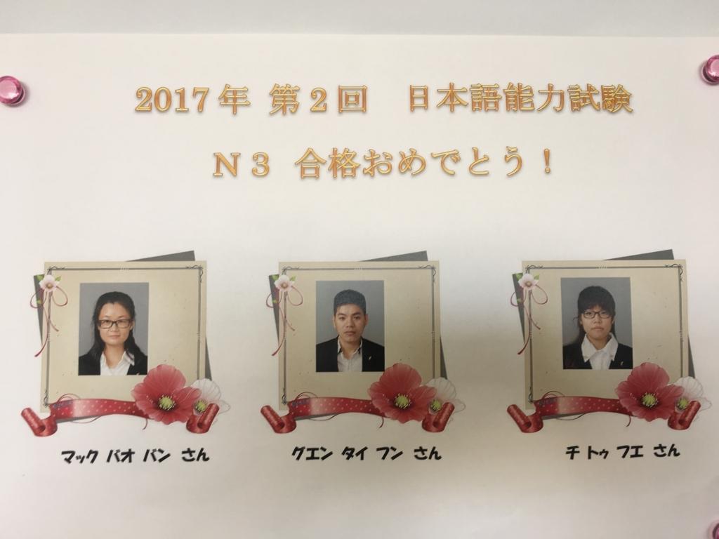 f:id:anabuki-japanese-in-fukuyama:20180208101519j:plain