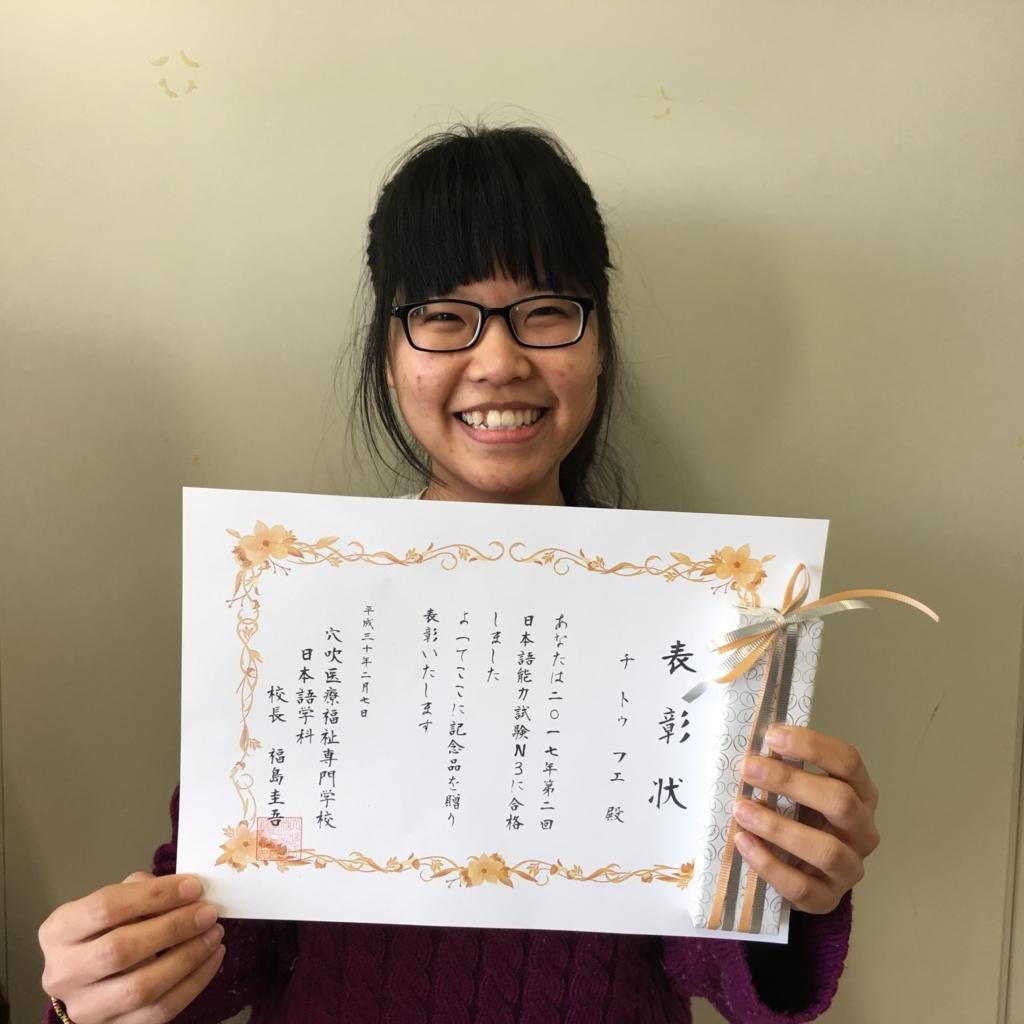 f:id:anabuki-japanese-in-fukuyama:20180208111245j:plain