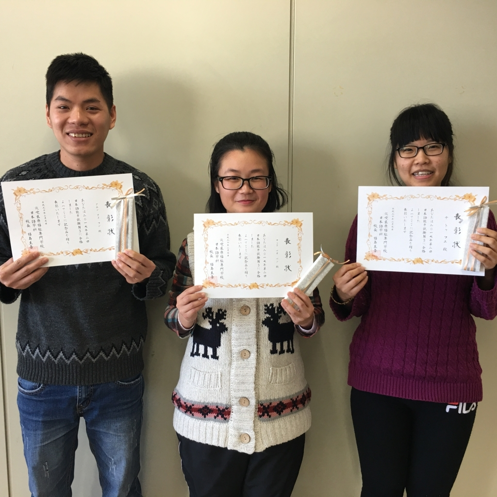 f:id:anabuki-japanese-in-fukuyama:20180208111250j:plain