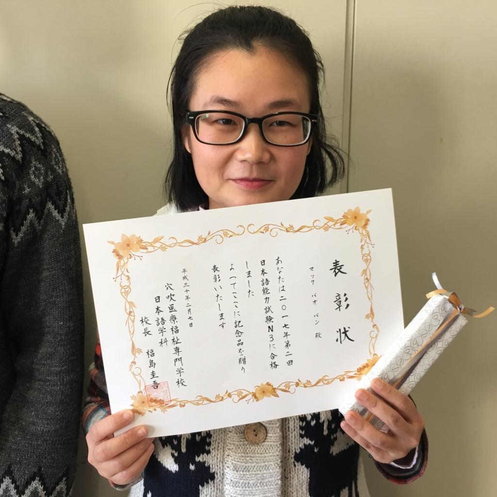 f:id:anabuki-japanese-in-fukuyama:20180208111256j:plain