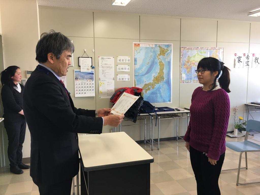 f:id:anabuki-japanese-in-fukuyama:20180208111335j:plain