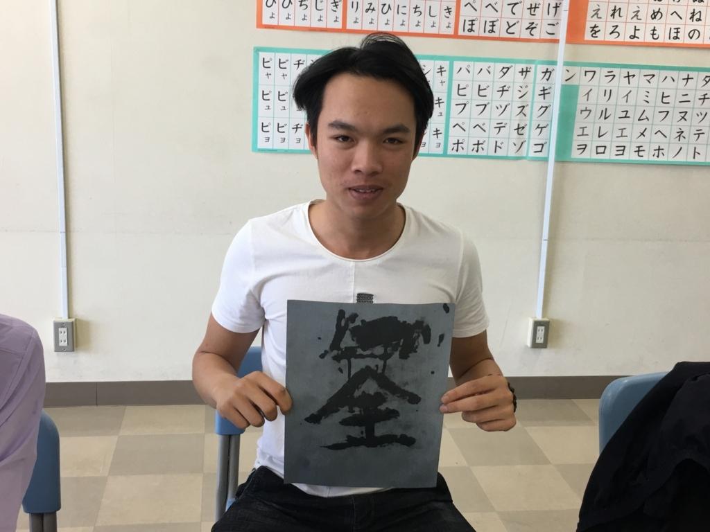 f:id:anabuki-japanese-in-fukuyama:20180528113143j:plain