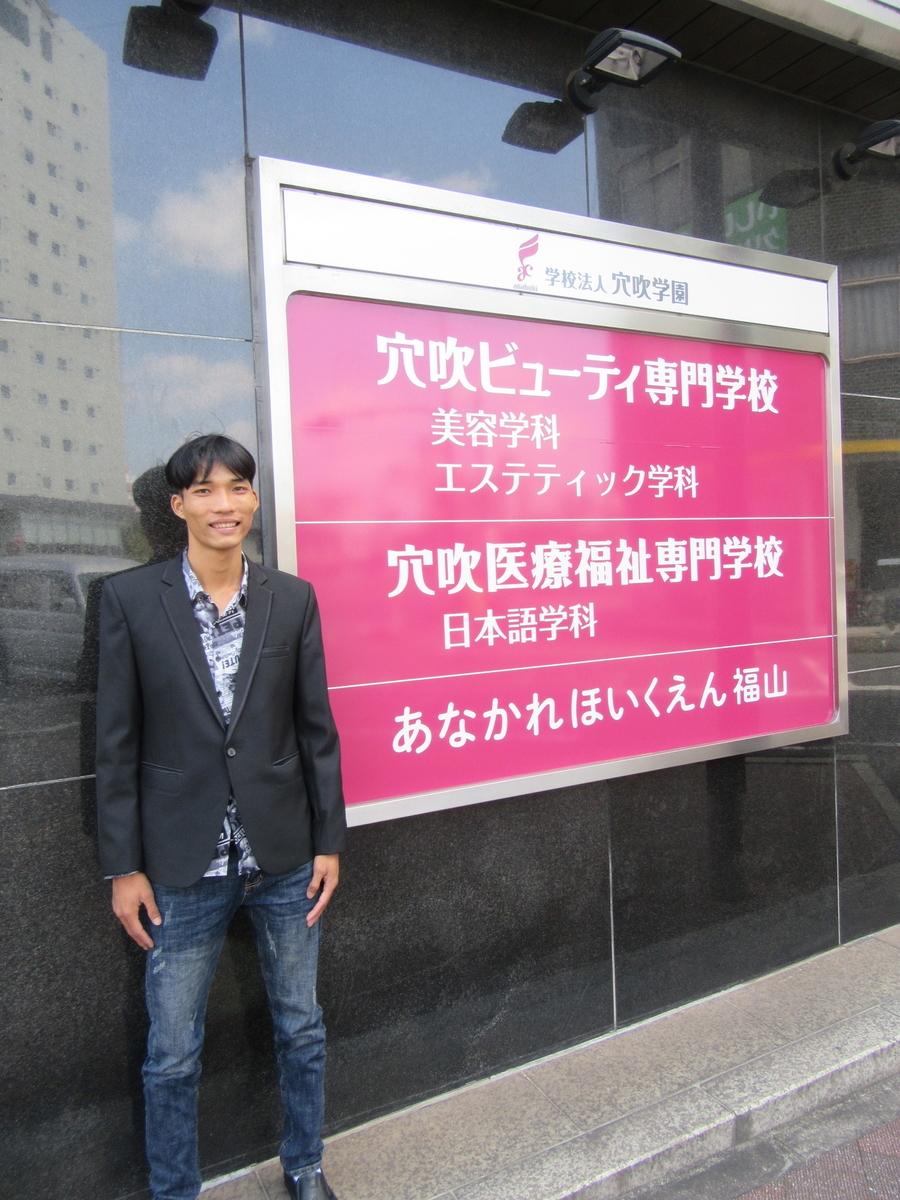 f:id:anabuki-japanese-in-fukuyama:20190412085048j:plain