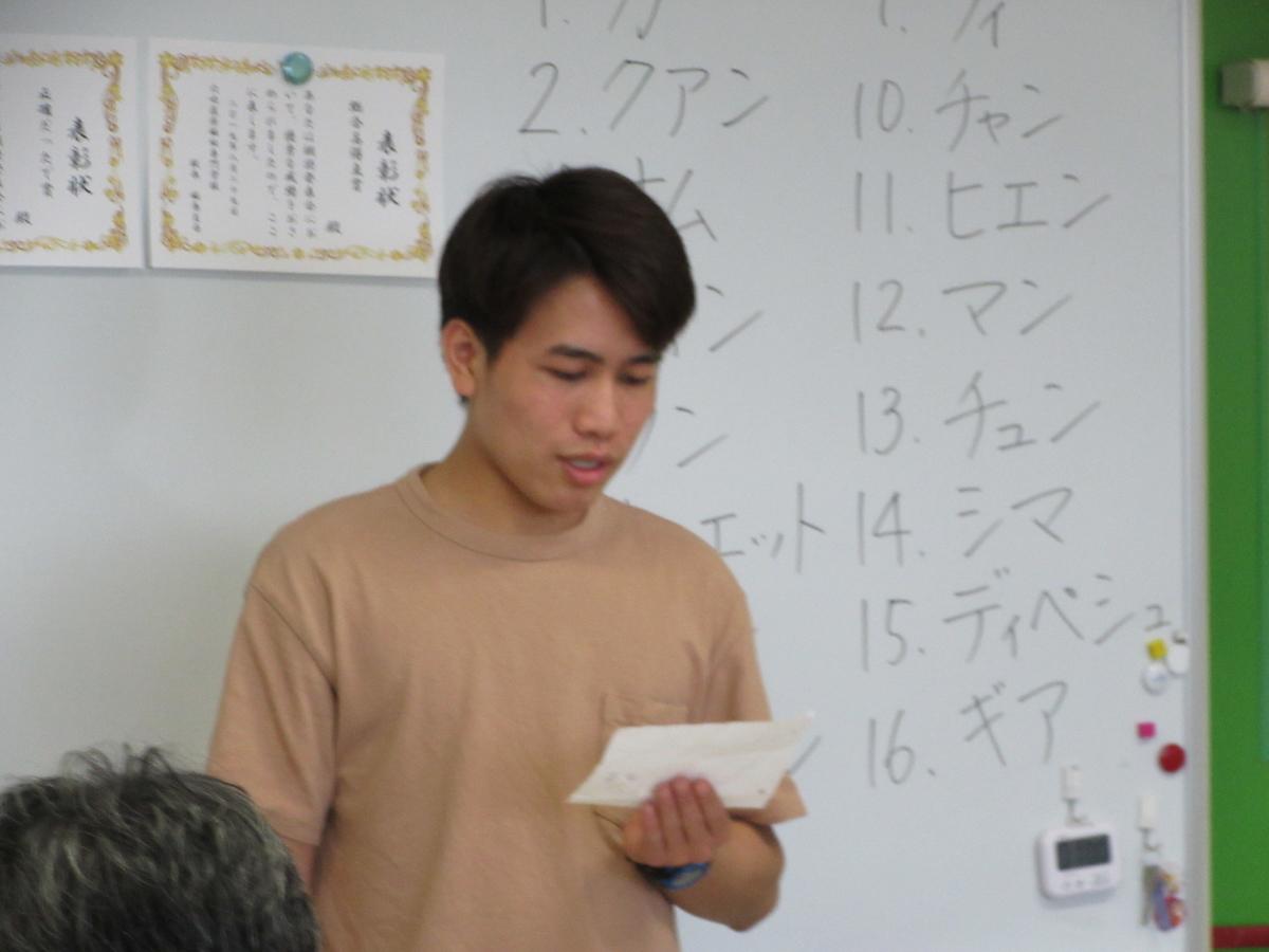 f:id:anabuki-japanese-in-fukuyama:20190829165439j:plain