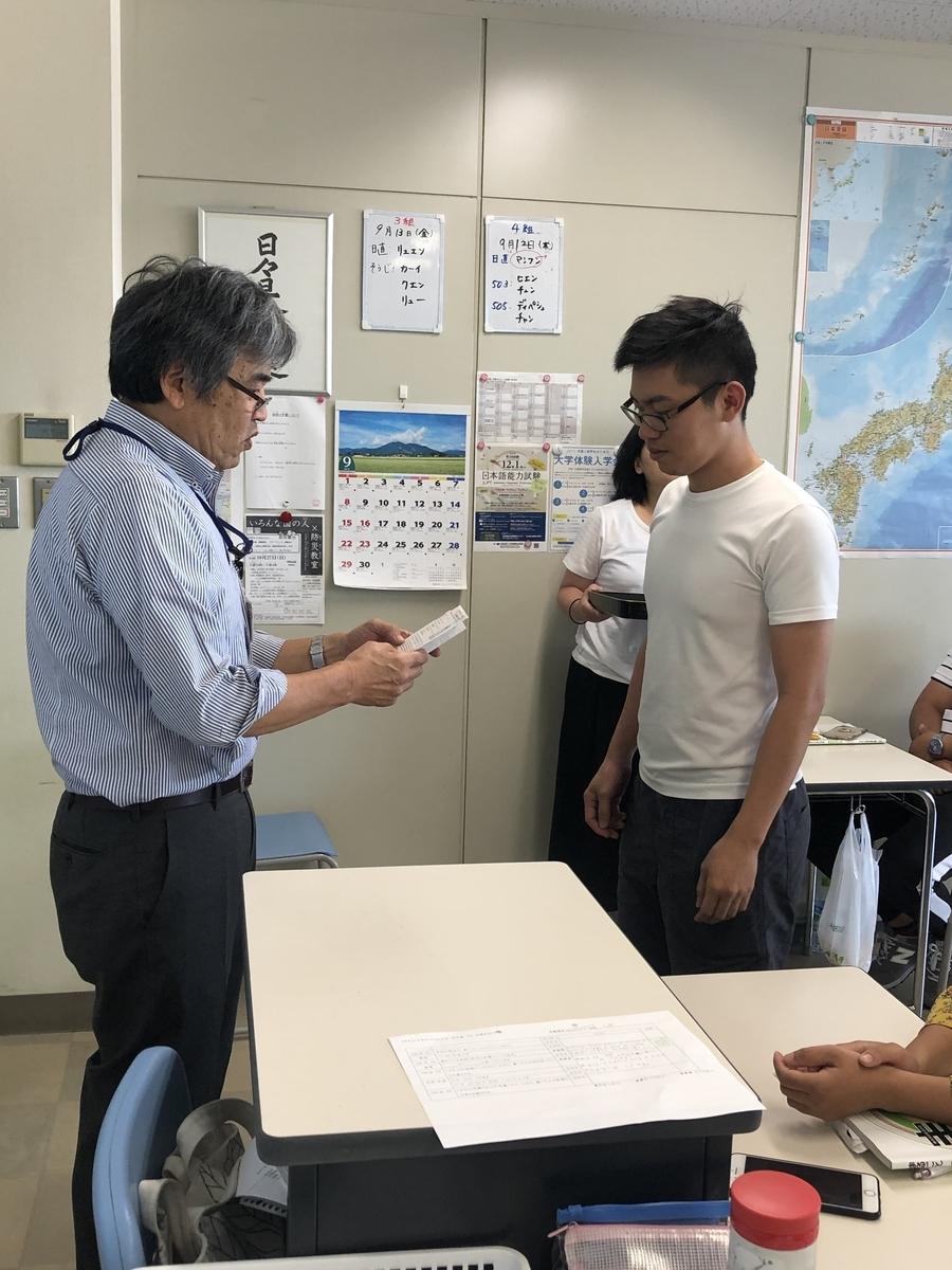 f:id:anabuki-japanese-in-fukuyama:20190913151957j:plain