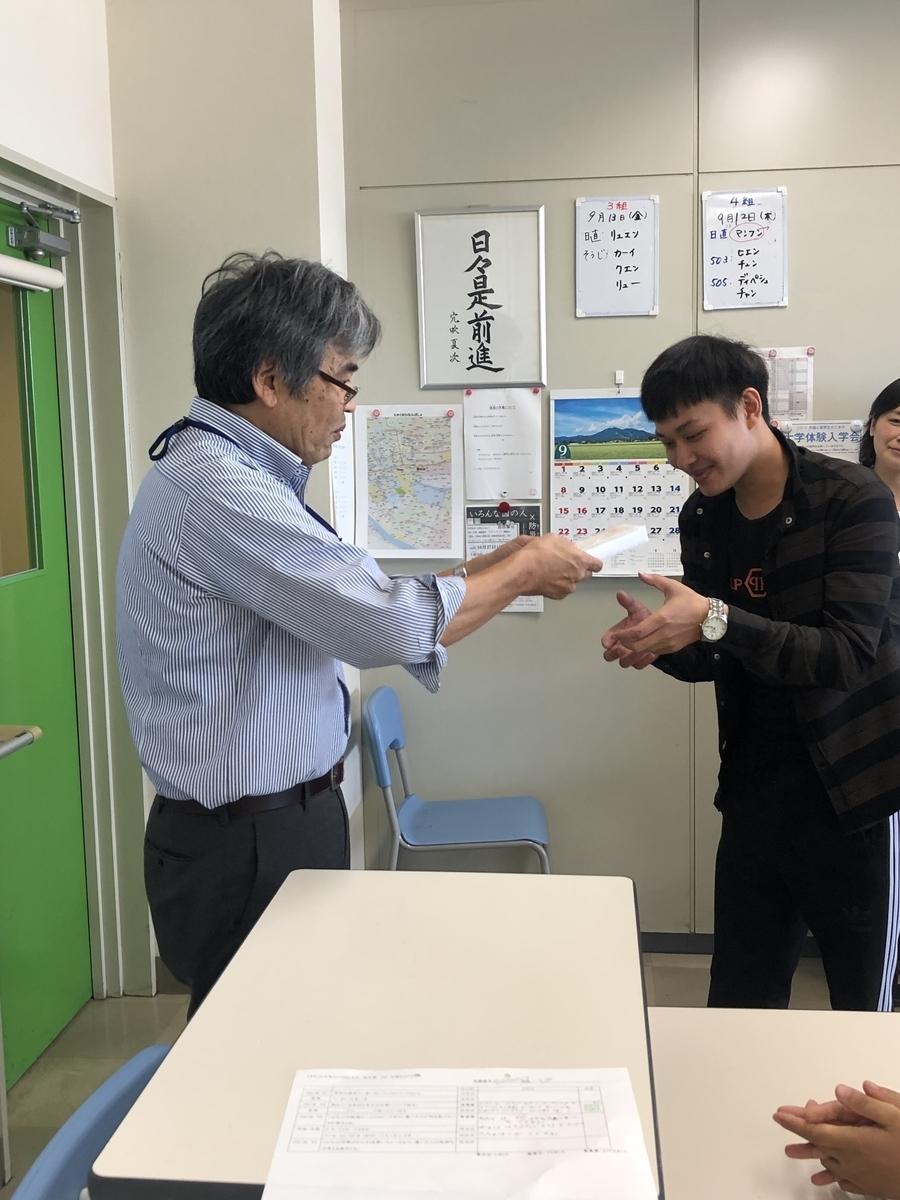 f:id:anabuki-japanese-in-fukuyama:20190913152025j:plain