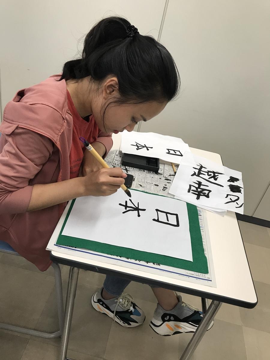 f:id:anabuki-japanese-in-fukuyama:20191008092019j:plain