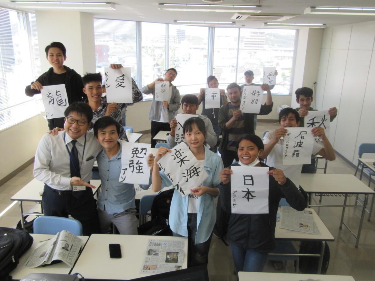 f:id:anabuki-japanese-in-fukuyama:20191008092124j:plain