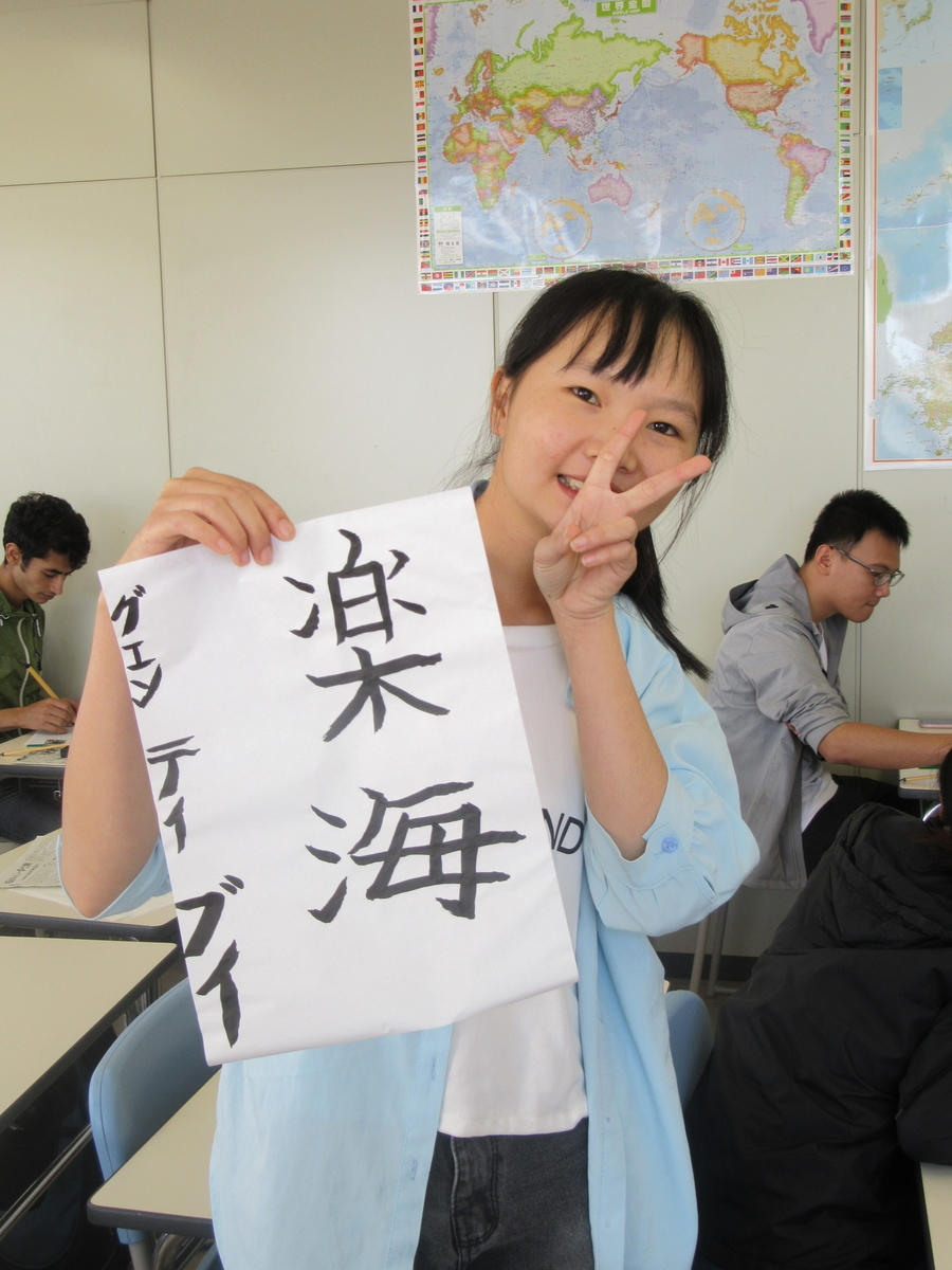 f:id:anabuki-japanese-in-fukuyama:20191008092228j:plain