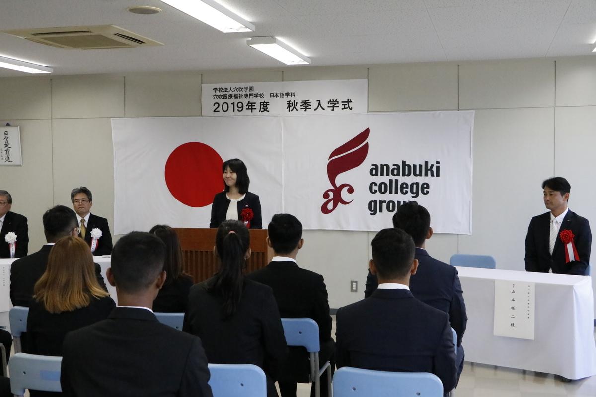 f:id:anabuki-japanese-in-fukuyama:20191009160921j:plain