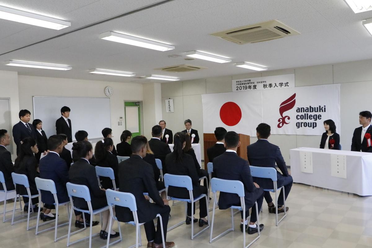f:id:anabuki-japanese-in-fukuyama:20191009161023j:plain