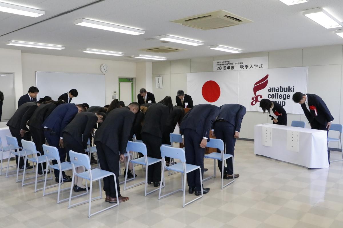 f:id:anabuki-japanese-in-fukuyama:20191009161041j:plain