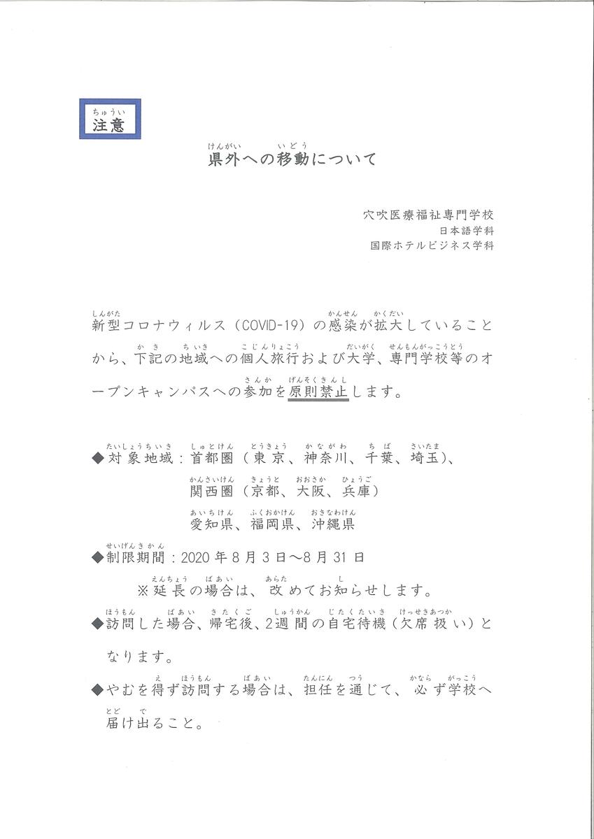 f:id:anabuki-japanese-in-fukuyama:20200806094517j:plain