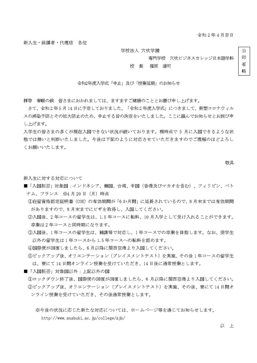 f:id:anabuki-japanese:20200424120847j:plain