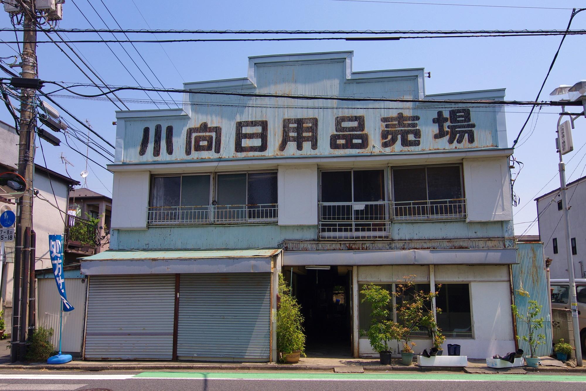 f:id:anachro-fukurou:20200627183714j:plain