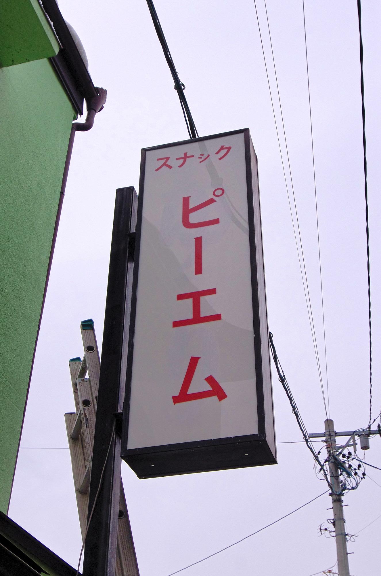 f:id:anachro-fukurou:20200726155036j:plain