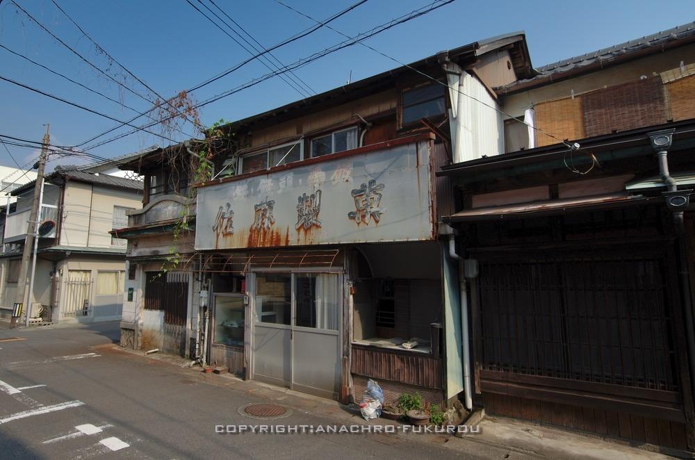 f:id:anachro-fukurou:20200922184818j:plain