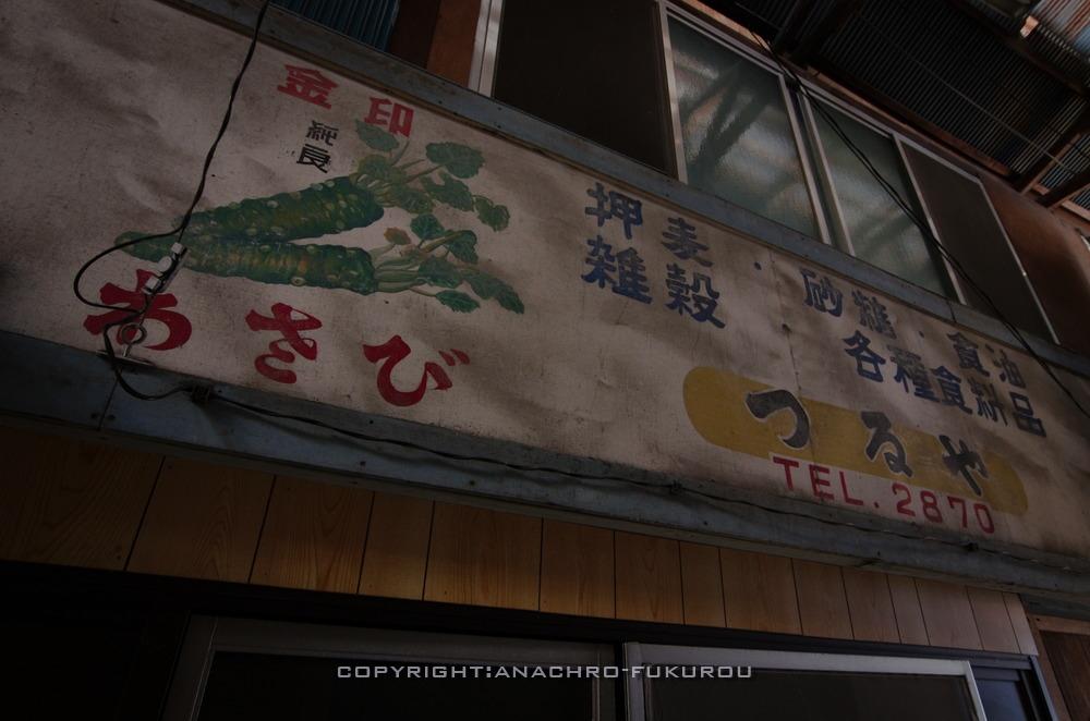 f:id:anachro-fukurou:20200923144850j:plain