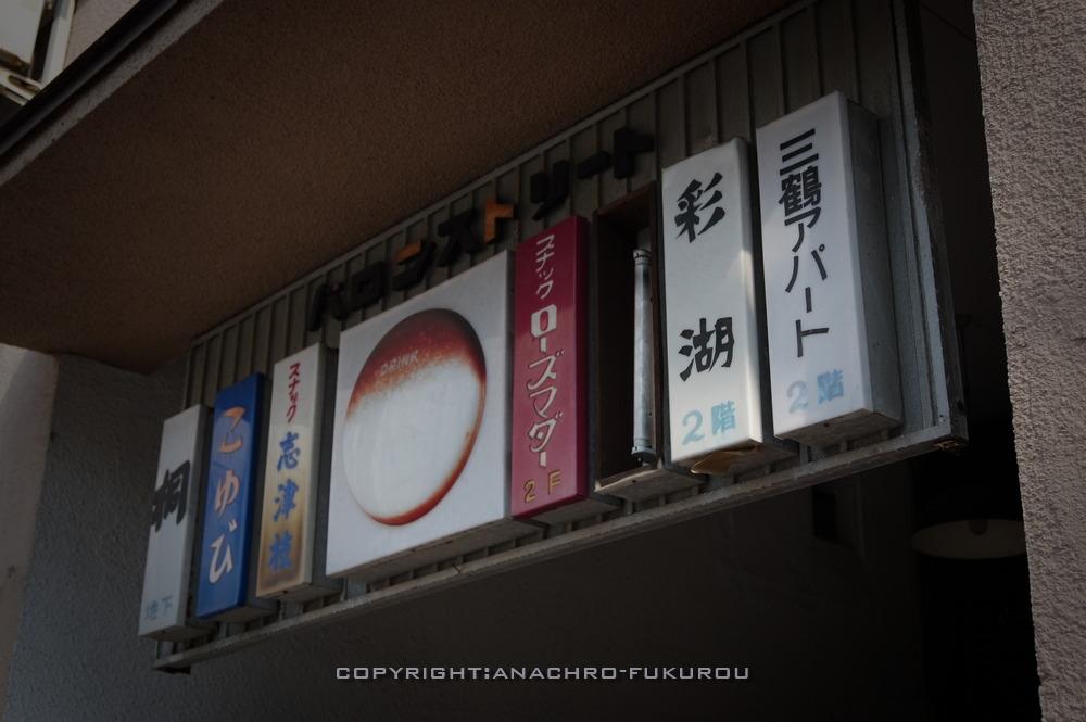 f:id:anachro-fukurou:20200923144929j:plain