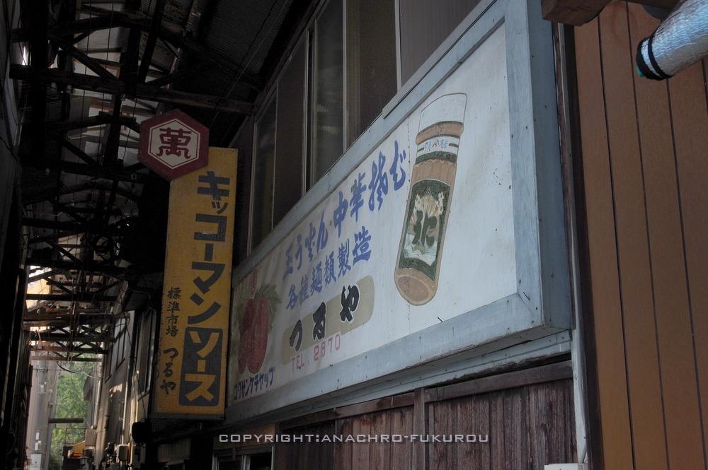 f:id:anachro-fukurou:20200923150822j:plain