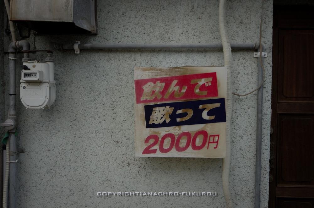 f:id:anachro-fukurou:20200924220953j:plain
