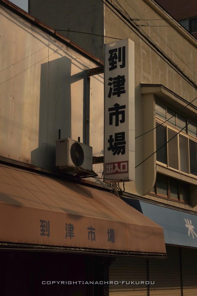 f:id:anachro-fukurou:20201115121115j:plain