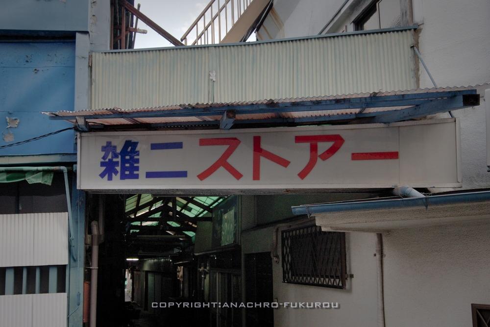 f:id:anachro-fukurou:20210215002845j:plain