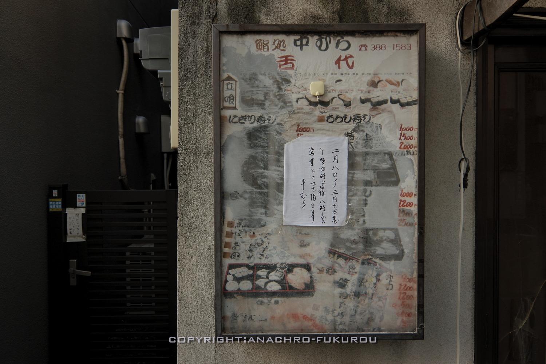 f:id:anachro-fukurou:20210224085422j:plain