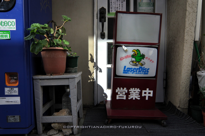 f:id:anachro-fukurou:20210228160703j:plain