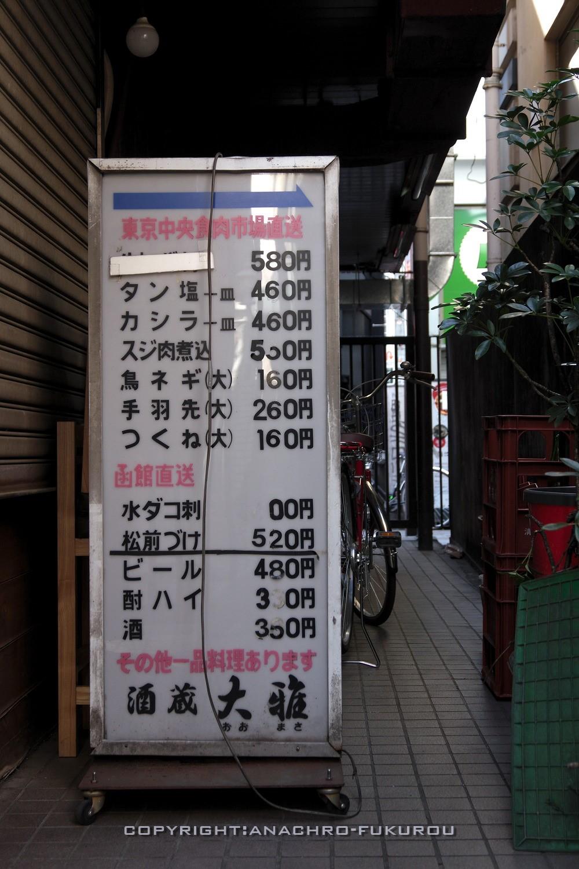 f:id:anachro-fukurou:20210228160848j:plain