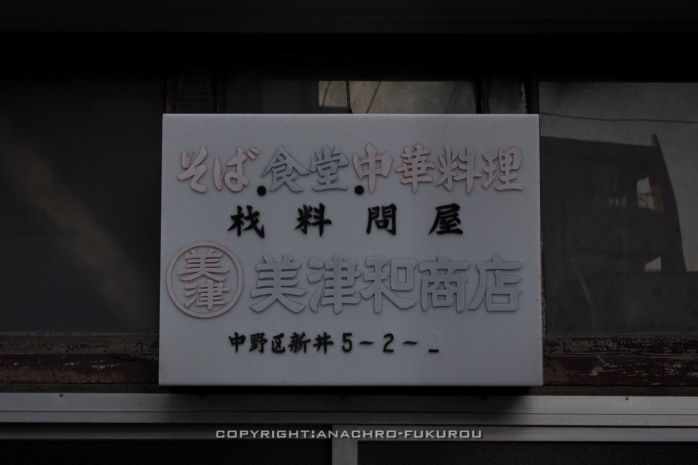 f:id:anachro-fukurou:20210303211545j:plain