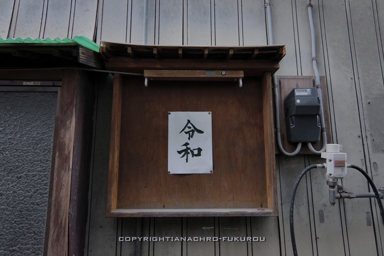 f:id:anachro-fukurou:20210508000500j:plain