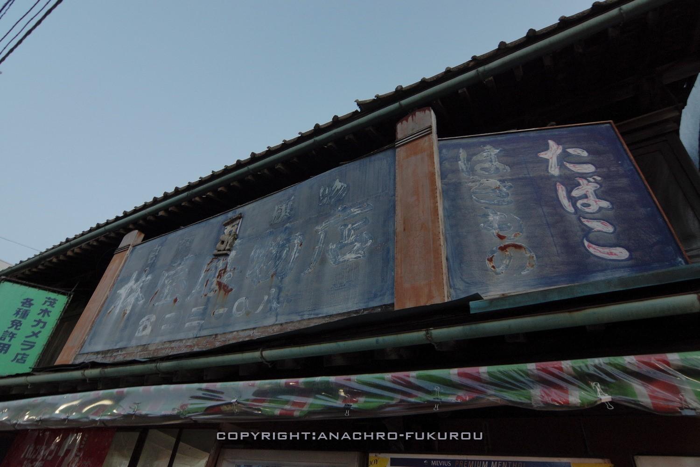 f:id:anachro-fukurou:20210509145207j:plain