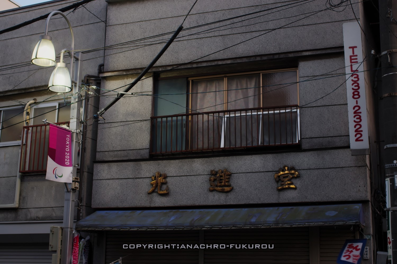 f:id:anachro-fukurou:20210520000343j:plain