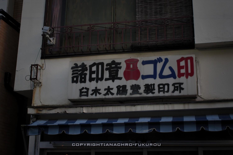 f:id:anachro-fukurou:20210520000348j:plain