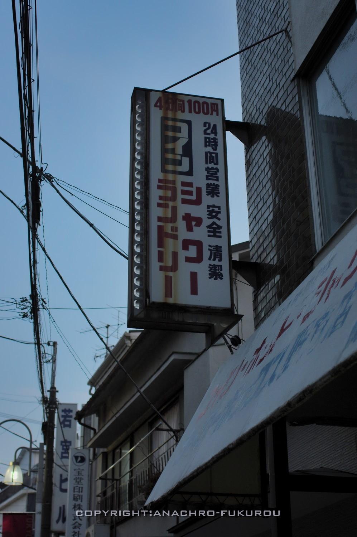 f:id:anachro-fukurou:20210520000405j:plain
