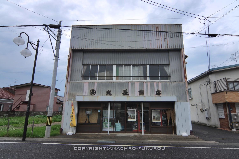 f:id:anachro-fukurou:20210628002236j:plain