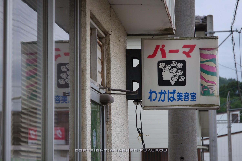 f:id:anachro-fukurou:20210628181215j:plain