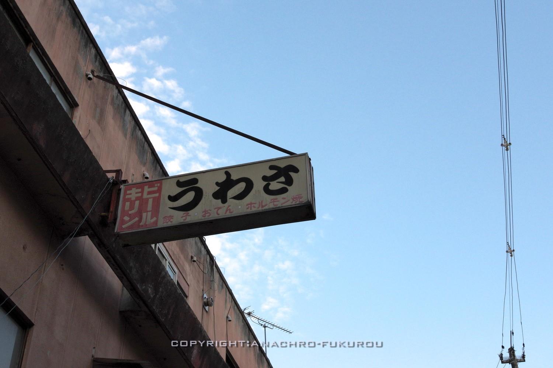 f:id:anachro-fukurou:20210711145155j:plain