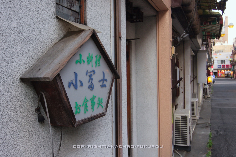 f:id:anachro-fukurou:20210711145319j:plain