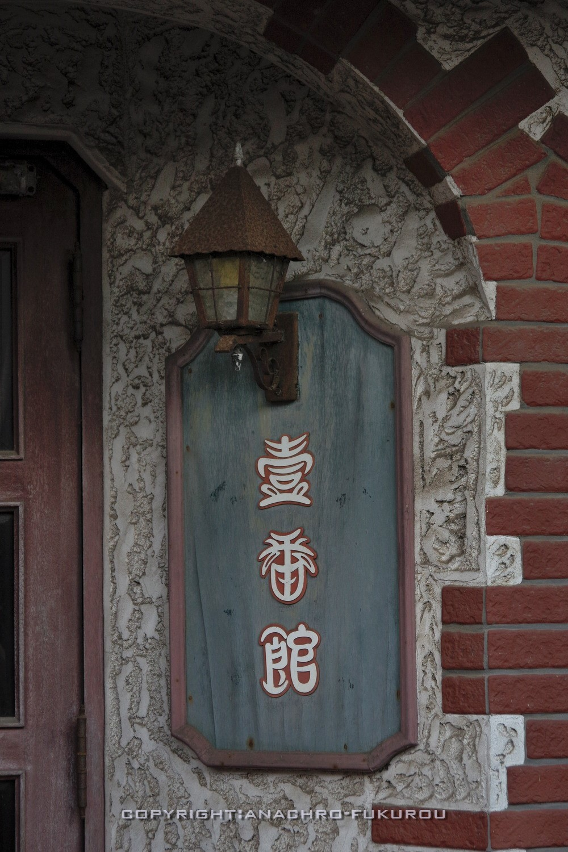 f:id:anachro-fukurou:20210719003047j:plain