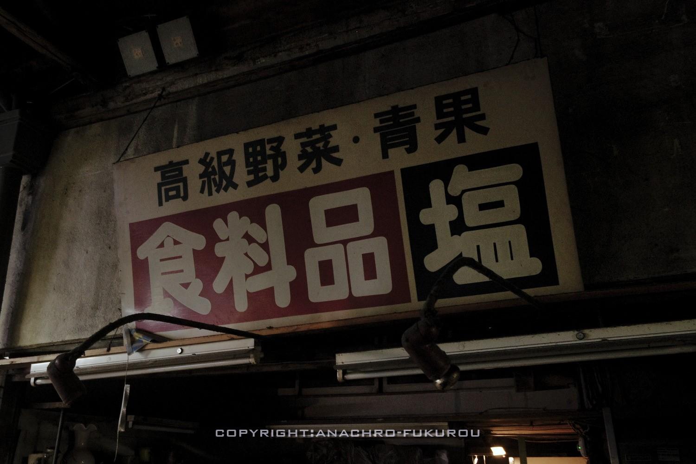 f:id:anachro-fukurou:20210915091810j:plain